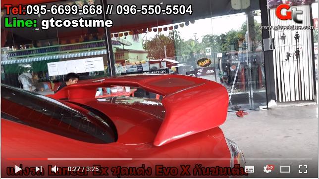 แต่งรถ Mitsubishi Lancer 2015-2016 ชุดแต่ง EVO X 10