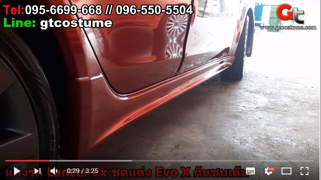 แต่งรถ Mitsubishi Lancer 2015-2016 ชุดแต่ง EVO X 11