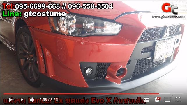 แต่งรถ Mitsubishi Lancer 2015-2016 ชุดแต่ง EVO X 12