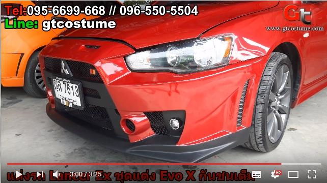 แต่งรถ Mitsubishi Lancer 2015-2016 ชุดแต่ง EVO X 13