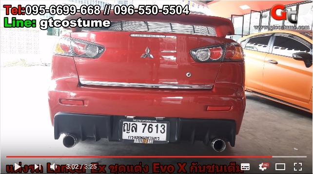 แต่งรถ Mitsubishi Lancer 2015-2016 ชุดแต่ง EVO X 14