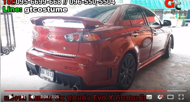 แต่งรถ Mitsubishi Lancer 2015-2016 ชุดแต่ง EVO X 15