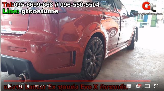 แต่งรถ Mitsubishi Lancer 2015-2016 ชุดแต่ง EVO X 19