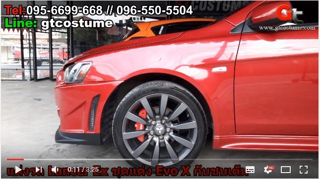 แต่งรถ Mitsubishi Lancer 2015-2016 ชุดแต่ง EVO X 2