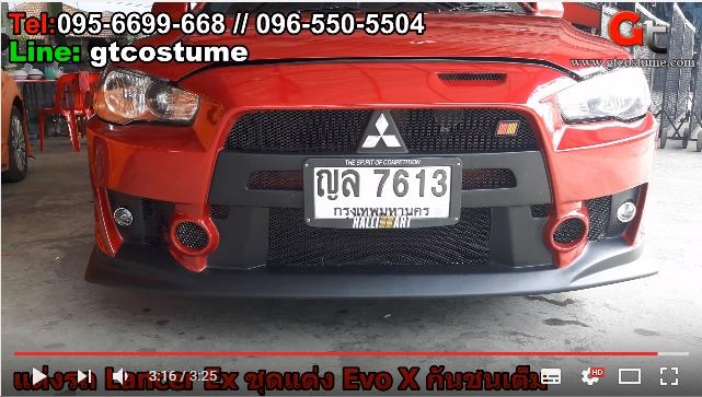 แต่งรถ Mitsubishi Lancer 2015-2016 ชุดแต่ง EVO X 20