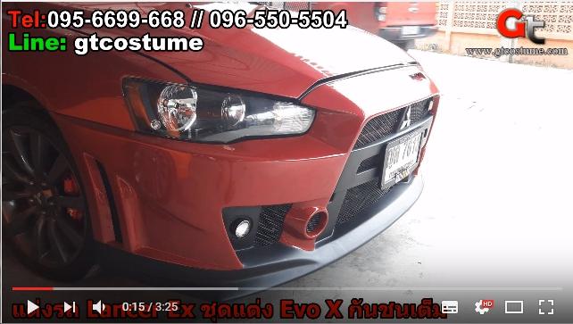 แต่งรถ Mitsubishi Lancer 2015-2016 ชุดแต่ง EVO X 4