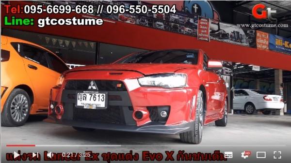 แต่งรถ Mitsubishi Lancer 2015-2016 ชุดแต่ง EVO X