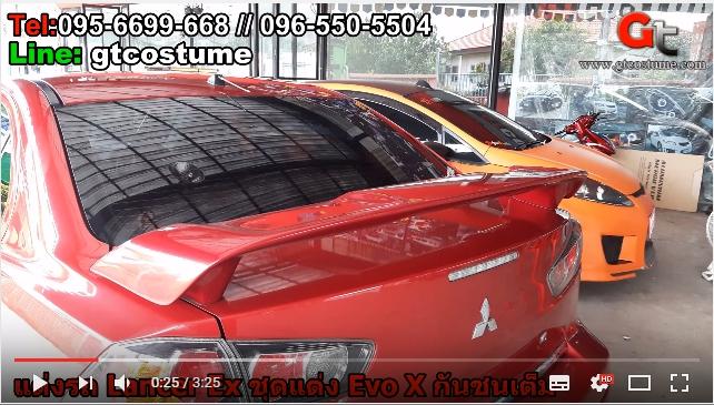 แต่งรถ Mitsubishi Lancer 2015-2016 ชุดแต่ง EVO X 9