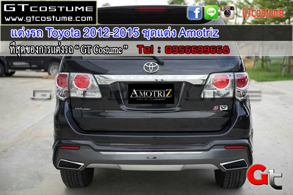 แต่งรถ Toyota 2012-2015 ชุดแต่ง Amotriz