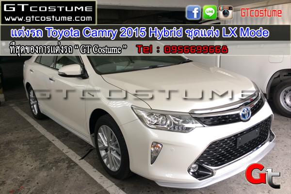 แต่งรถ Toyota Camry 2015 Hybrid ชุดแต่ง LX Mode