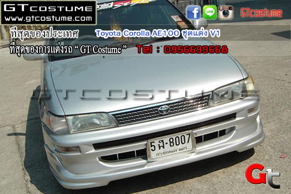 แต่งรถ Toyota Corolla AE100 ชุดแต่ง V1