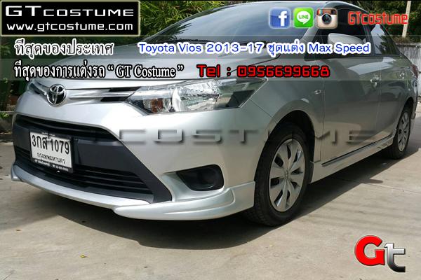 แต่งรถ Toyota Vios 2013-2017 ชุดแต่ง Max Speed