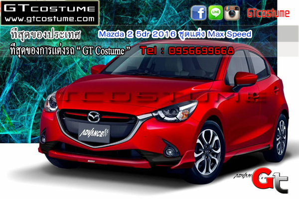 แต่งรถ Mazda 2 5dr 2016 ชุดแต่ง Max Speed