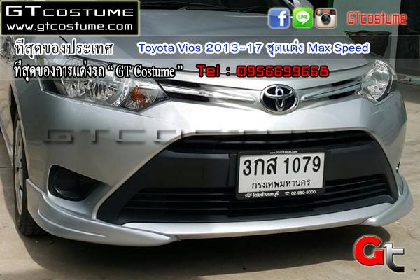 แต่งรถ Toyota Vios 2013-17 ชุดแต่ง Max Speed ที่ GT Costume