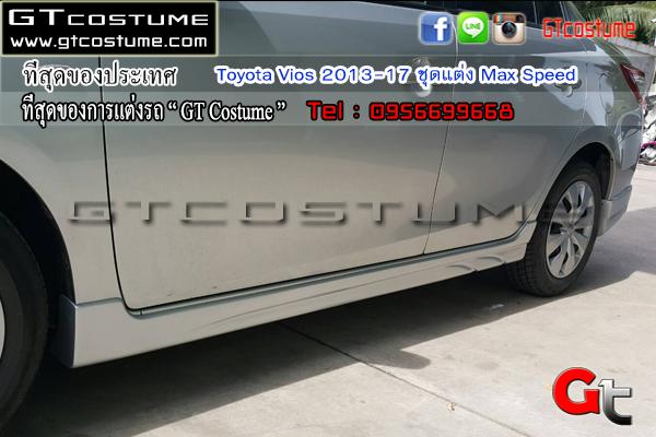 แต่งรถ Toyota Vios 2013-17 ชุดแต่ง Max Speed