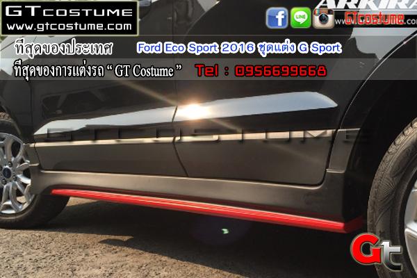 Ford Eco Sport 2016 ชุดแต่ง G Sport 3