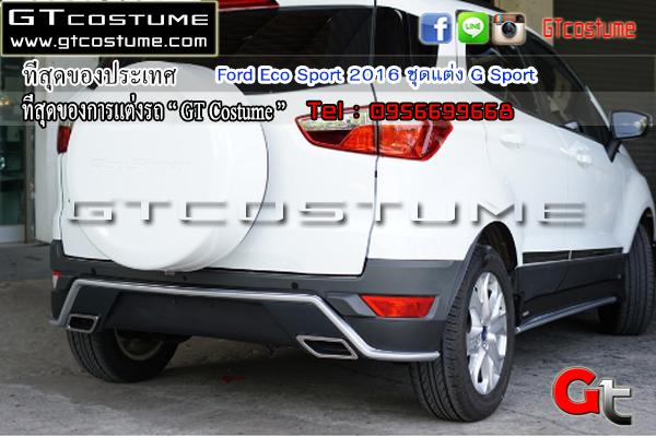 แต่งรถ Ford Eco Sport 2015-2016 ชุดแต่ง G Sport