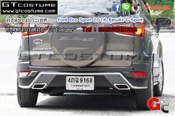 Ford Eco Sport 2016 ชุดแต่ง G Sport 7