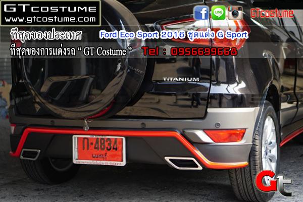 Ford Eco Sport 2016 ชุดแต่ง G Sport 8