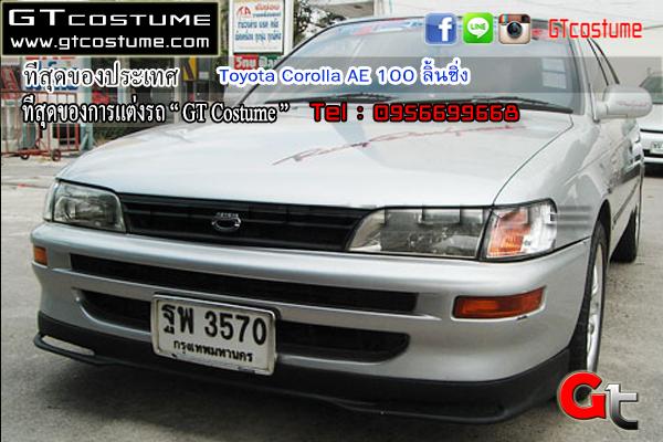 แต่งรถ Toyota Corolla AE100 ลิ้นซิ่ง