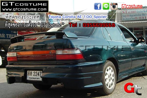 แต่งรถ Toyota Corolla AE 100 Spoiler