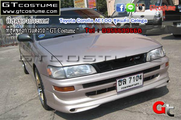 แต่งรถ Toyota Corolla AE100 ชุดแต่ง Celega