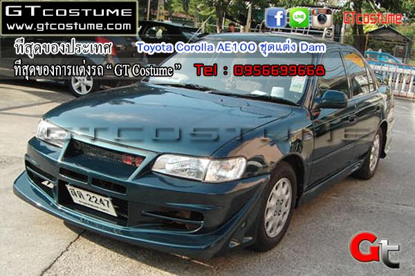 แต่งรถ Toyota Corolla AE100 ชุดแต่ง Dam