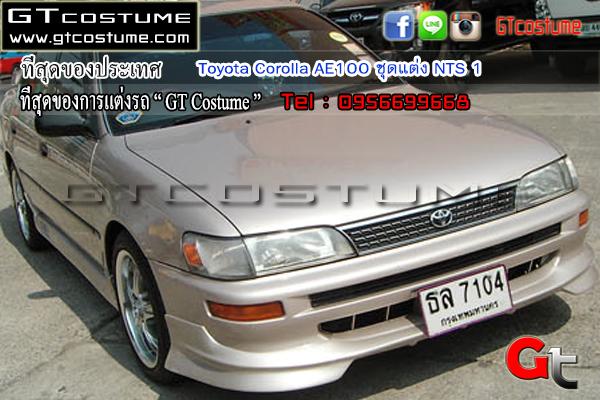 แต่งรถ Toyota Corolla AE100 ชุดแต่ง NTS1