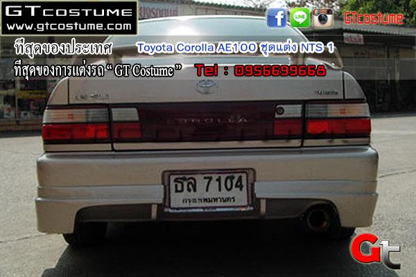 แต่งรถ Toyota Corolla AE100 1995 ชุดแต่ง NTS1