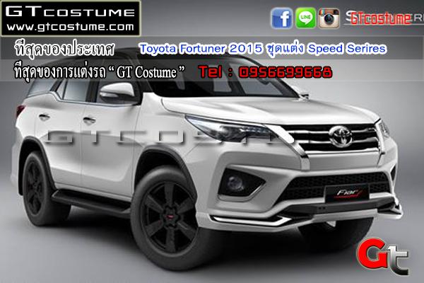 แต่งรถ Toyota Fortuner 2015 ชุดแต่ง Speed Series