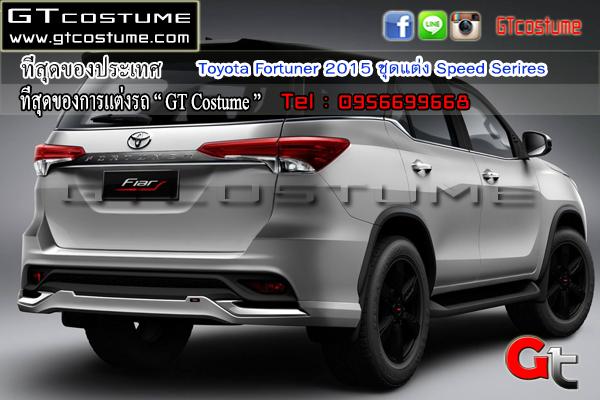 Toyota Fortuner 2015 ชุดแต่ง Speed Serires 2