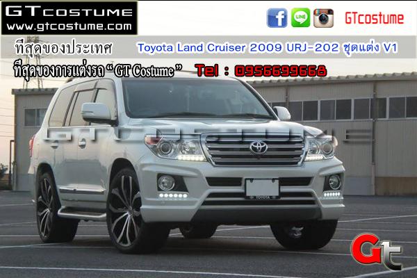 แต่งรถ Toyota Land Cruiser 2009 URJ-202 ชุดแต่ง V1