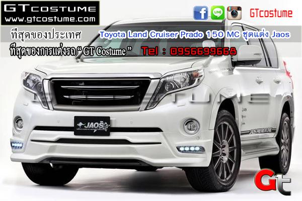 แต่งรถ Toyota Land Cruiser Prado 150 MC ชุดแต่ง Jaos