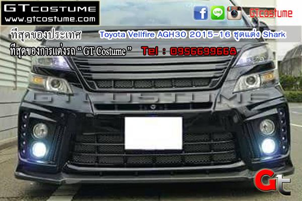 แต่งรถ Toyota Vellfire AGH30 2015-16 ชุดแต่ง Shark