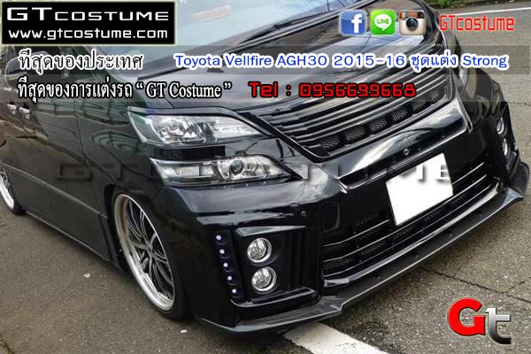 แต่งรถ Toyota Vellfire AGH30 2015-2016 ชุดแต่ง Strong