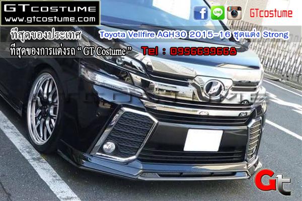 แต่งรถ Toyota Vellfire AGH30 2015-2016 ชุดแต่ง Strongong