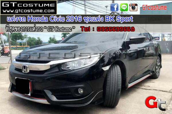 แต่งรถ Honda Civic 2016 ชุดแต่ง BK Sport
