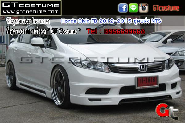 แต่งรถ Honda Civic FB 2012-2015 ชุดแต่ง NTS