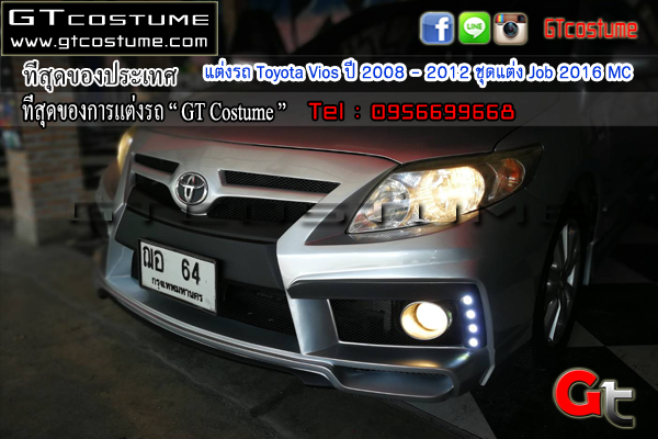 แต่งรถ Toyota Altแต่งรถ Toyota Altis ปี 2011-2012 ชุดแต่ง Job 2016