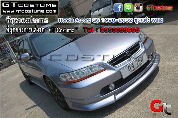 แต่งรถ Honda Accord G6 1998-2002 ชุดแต่ง Wald