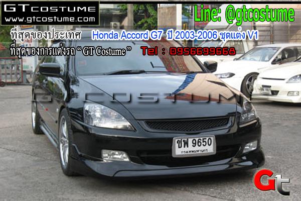 แต่งรถ Honda Accord G7 ปี 2003-2006 ชุดแต่ง V1