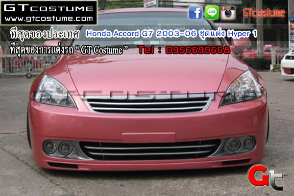 แต่งรถ Honda Accord G7 2003-06 ชุดแต่ง Hyper 1