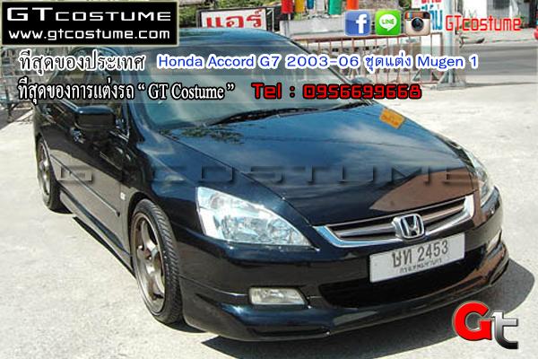 แต่งรถ Honda Accord G7 2003-06 ชุดแต่ง Mugen