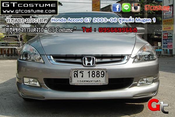 แต่งรถ Honda Accord G7 2003-2006 ชุดแต่ง Mugen