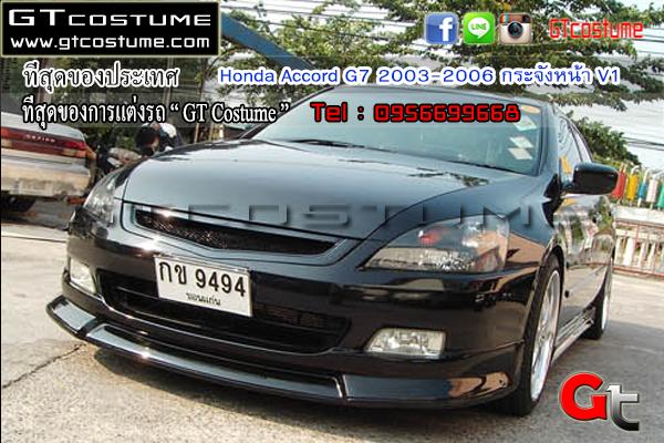 แต่งรถ Honda Accord G7 ปี 2003-2006 กระจังหน้า V1