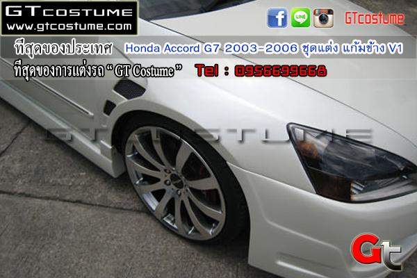 แต่งรถ Honda Accord G7 2003-2006 ชุดแต่ง แก้มข้าง V1