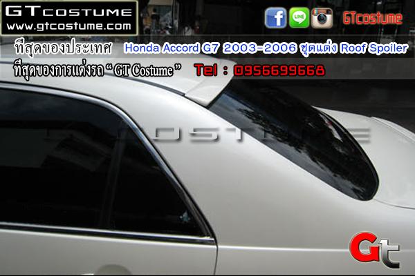 แต่งรถ Honda Accord G7 2003-2006 ชุดแต่ง Roof Spoiler