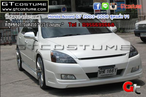 แต่งรถ Honda Accord G7 2003-2006 ชุดแต่ง V1