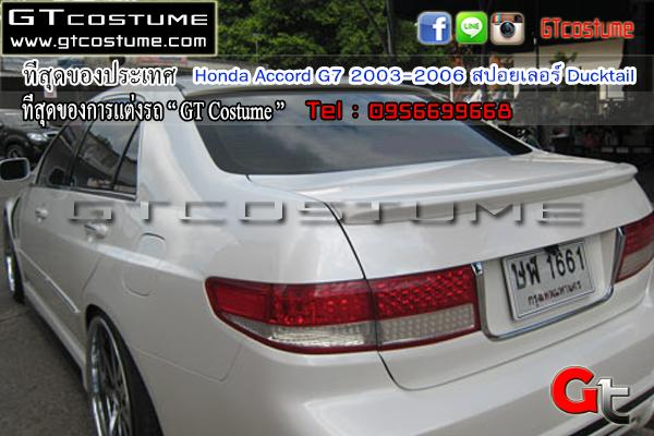 แต่งรถ Honda Accord G7 ปี 2003-2006 สปอยเลอร์ Ducktail
