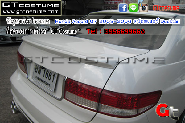 แต่งรถ Honda Accord G7 2003-2006 สปอยเลอร์ Ducktail